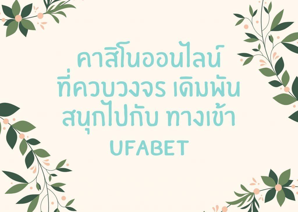 ทางเข้า UFABET